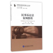 民事诉讼法案例教程(高等学校法律实务系列教材)
