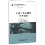 公证与律师制度实务教程(高等学校法律实务系列教材)