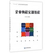 企业纳税实训教程(十三五工商管理类课程规划教材)