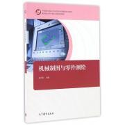 机械制图与零件测绘(数控技术应用专业核心课程系列教材)