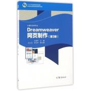 Dreamweaver网页制作(计算机应用专业第3版十二五职业教育国家规划教材)