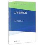 大学物理实验(高等学校物理实验教学示范中心系列教材)