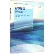 大学英语听力实训(大学英语分级分类教学改革系列教材)