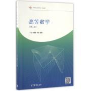 高等数学(第2版高等职业教育新形态一体化教材)