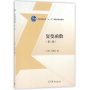 复变函数(第2版普通高等教育十一五国家级规划教材)