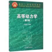 高等动力学(第2版面向21世纪课程教材)