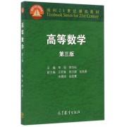 高等数学(第3版面向21世纪课程教材)