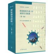 职业院校专业<类>顶岗实习标准(第1辑共46册)(精)/中国教育报告标准与指南