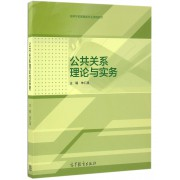 公共关系理论与实务(高等学校管理类专业课程教材)