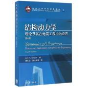 结构动力学(理论及其在地震工程中的应用第4版海外力学学科优秀教材)