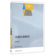 金融法规概论(第2版高等职业教育金融专业经典系列教材)