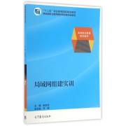 局域网组建实训(高等职业教育教学用书十二五职业教育国家规划教材)