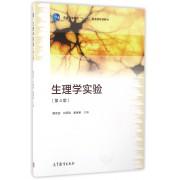 生理学实验(第4版普通高等教育十一五国家级规划教材)
