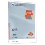 税法(第5版高等职业教育教学用书十二五职业教育国家规划教材)