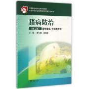 猪病防治(畜牧兽医\养殖类专业第3版中等职业教育国家规划教材)
