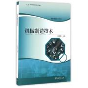机械制造技术(机械制造技术专业十二五职业教育国家规划立项教材)