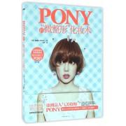 PONY的微整形化妆术(附光盘)