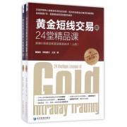 黄金短线交易的24堂精品课(超越K线战法和斐波那契技术上下第2版)