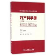 妇产科手册(供实习医生住院医师规范化培训使用修订版)