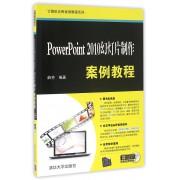 PowerPoint2010幻灯片制作案例教程(附光盘)/计算机应用案例教程系列