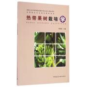 热带果树栽培学/热带园艺专业特色教材系列