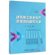 建筑施工安全生产管理资料编写大全(上)