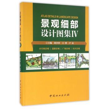 景觀細部設計圖集(Ⅳ小空間景觀道路景觀廣場景觀