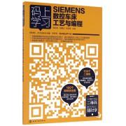 SIEMENS数控车床工艺与编程/码上学习