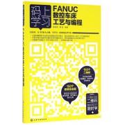 FANUC数控车床工艺与编程/码上学习