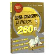 变频器软启动器及PLC实用技术260问/电工实用技术问答丛书
