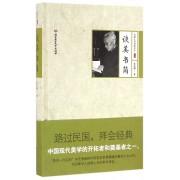 谈美书简(精)/民国大师经典书系