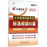 大学英语四级考试标准阅读80篇