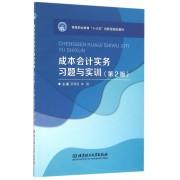 成本会计实务习题与实训(第2版高等职业教育十三五创新型规划教材)