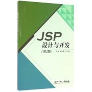 JSP设计与开发(第2版)
