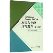 Windows Server2008配置与管理项目教程(第2版)