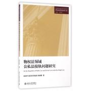 物权法领域公私法接轨问题研究/罗马法与共同法文库文丛