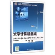 大学计算机基础(全国计算机等级考试二级MS Office高级应用教程高等院校电气信息类专业互联网+创新规划教材)