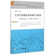 大学计算机应用基础学习指导(Windows7+Office2010一级福建省高校计算机等级考试规划教材)