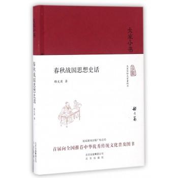 春秋战国思想史话(精)/大家小书