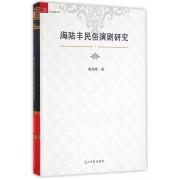 海陆丰民俗演剧研究(精)/中国社科大学经典文库