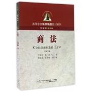 商法(第2版)/高等学校法学精品教材系列