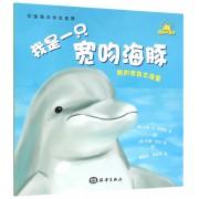 我是一只宽吻海豚/我的家在大海里
