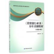 投资银行业务历年真题精析(共2册保荐代表人胜任能力考试辅导用书)