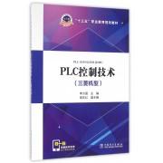 PLC控制技术(三菱机型十三五职业教育规划教材)