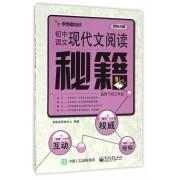 初中语文现代文阅读秘籍(适用于初3)