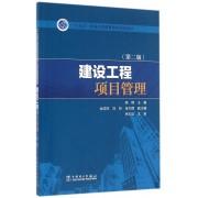 建设工程项目管理(第2版十三五普通高等教育本科规划教材)