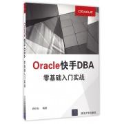 Oracle快手DBA零基础入门实战