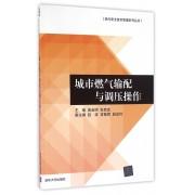 城市燃气输配与调压操作/现代安全技术管理系列丛书