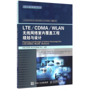 LTE\CDMA\WLAN无线网络室内覆盖工程规划与设计/信息与通信网络技术丛书