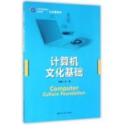 计算机文化基础(21世纪高职高专规划教材)/公共课系列